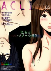 アクリコミック(フルカラー)vol.5