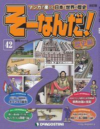 マンガで楽しむ日本と世界の歴史 そーなんだ! 42