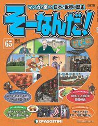 マンガで楽しむ日本と世界の歴史 そーなんだ! 65号