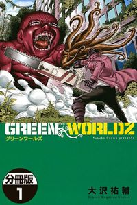 GREEN WORLDZ 分冊版(1)