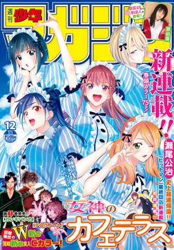 週刊少年マガジン 2021年12号[2021年2月17日発売]-電子書籍