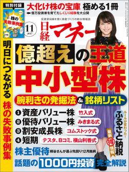 日経マネー 2017年 11月号 [雑誌]-電子書籍
