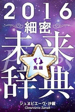 2016年占星術☆細密未来辞典魚座-電子書籍