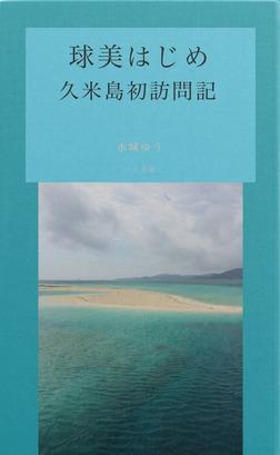 球美はじめ――久米島初訪問記――-電子書籍