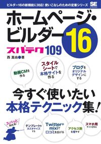 ホームページ・ビルダー16スパテク109