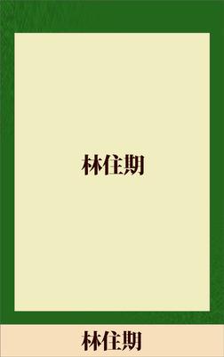 林住期 【五木寛之ノベリスク】-電子書籍