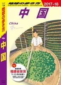 地球の歩き方 D01 中国 2017-2018