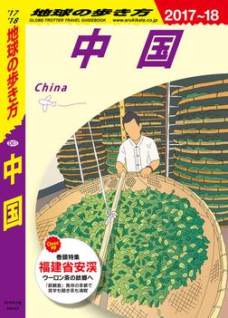 地球の歩き方 D01 中国 2017-2018-電子書籍