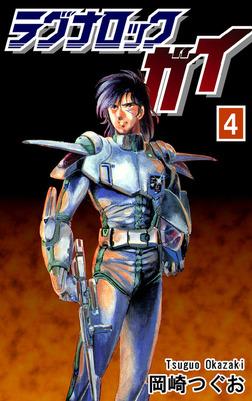 ラグナロック・ガイ(4)-電子書籍