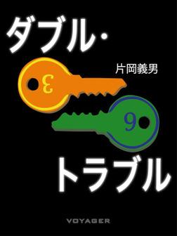 ダブル・トラブル-電子書籍