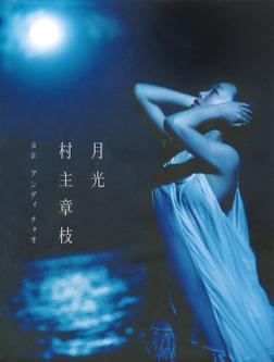 【電子版だけの特典カットつき!】村主章枝写真集『月光』-電子書籍