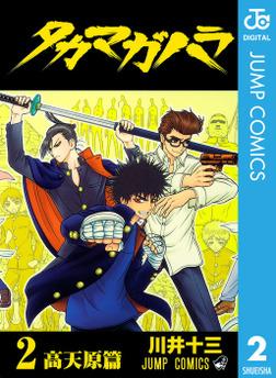タカマガハラ 2-電子書籍