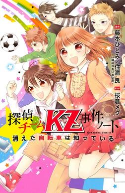 探偵チームKZ事件ノート(1)-電子書籍