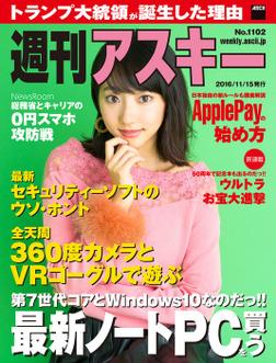 週刊アスキー No.1102 (2016年11月15日発行)-電子書籍