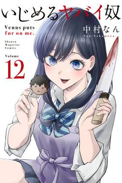 いじめるヤバイ奴(12)-電子書籍