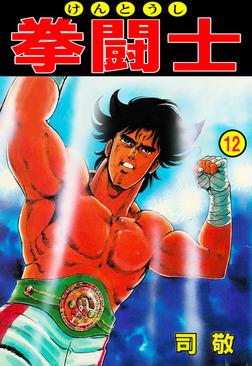 拳闘士12-電子書籍