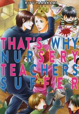 That's Why Nursery Teachers Suffer (Yaoi Manga), Volume 1