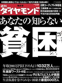 週刊ダイヤモンド 09年3月21日号-電子書籍
