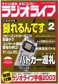 ラジオライフ2003年2月号
