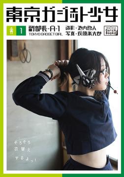 東京ガジェット少女 副部長A-1-電子書籍