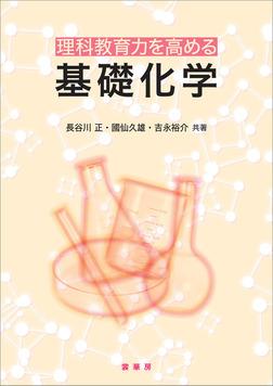理科教育力を高める基礎化学-電子書籍