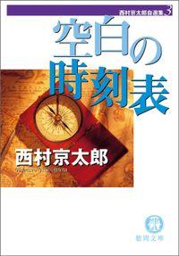 西村京太郎自選集(3) 空白の時刻表