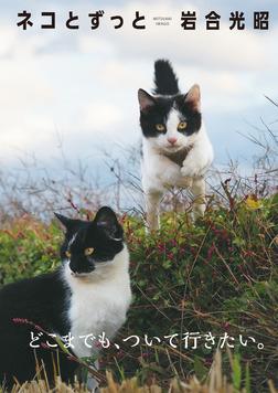 岩合光昭 写真集「ネコとずっと」-電子書籍