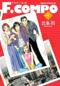 F.COMPO 1-電子書籍