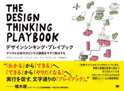デザインシンキング・プレイブック デジタル化時代のビジネス課題を今すぐ解決する-電子書籍