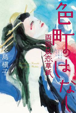 色町のはなし 両国妖恋草紙-電子書籍