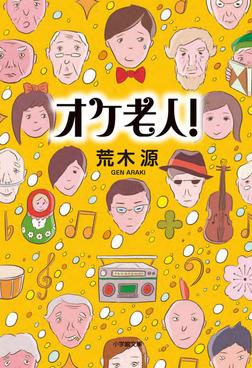 オケ老人!-電子書籍