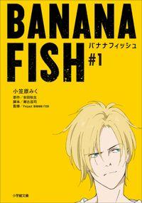 BANANA FISH(小学館文庫キャラブン!)