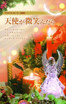 クリスマス・ストーリー2008 天使が微笑んだら-電子書籍