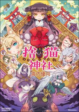 捨猫神社-電子書籍