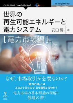 世界の再生可能エネルギーと電力システム 電力市場編-電子書籍