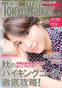 週刊 東京ウォーカー+ 2017年No.44 (11月1日発行)