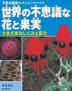 世界の不思議な花と果実-電子書籍