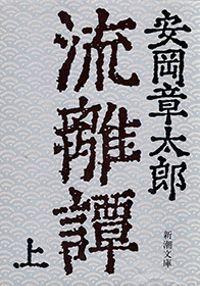 流離譚(上)(新潮文庫)