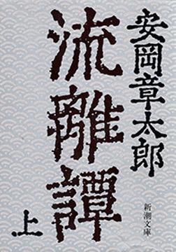 流離譚(上)(新潮文庫)-電子書籍
