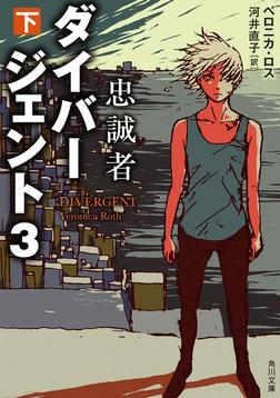 ダイバージェント3 忠誠者 下-電子書籍