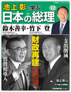 池上彰と学ぶ日本の総理 第12号 鈴木善幸/竹下登-電子書籍