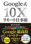 Google式10Xリモート仕事術―――あなたはまだホントのGoogleを知らない