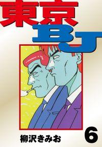 東京BJ(6)