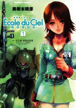 機動戦士ガンダム エコール・デュ・シエル(1)-電子書籍