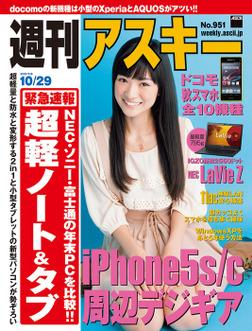 週刊アスキー 2013年 10/29号-電子書籍