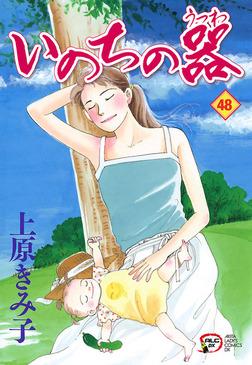 いのちの器 48-電子書籍