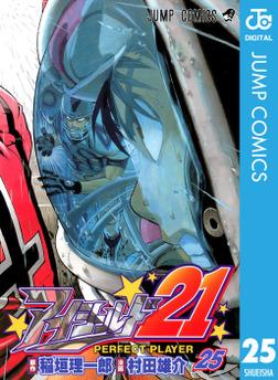 アイシールド21 25-電子書籍