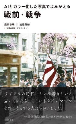AIとカラー化した写真でよみがえる戦前・戦争-電子書籍