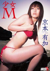 京本有加「少女M」
