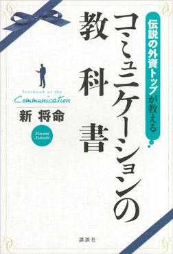 伝説の外資トップが教える コミュニケーションの教科書-電子書籍